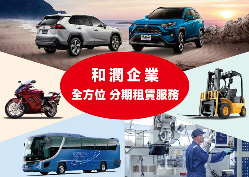 台灣汽車金融龍頭-和潤企業,提供全方位分期租賃服務,跨足消費金融及企業金融領域