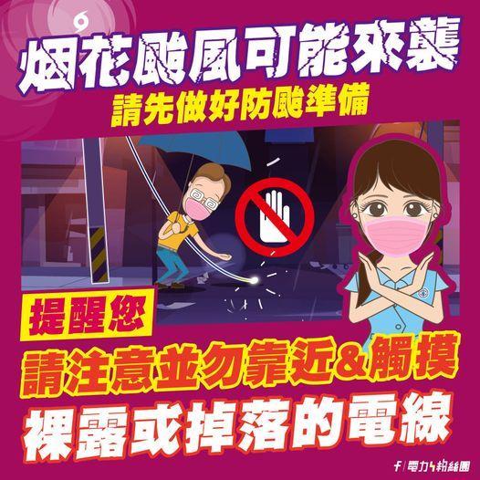 烟花颱風可能來襲,請先做好防颱準備