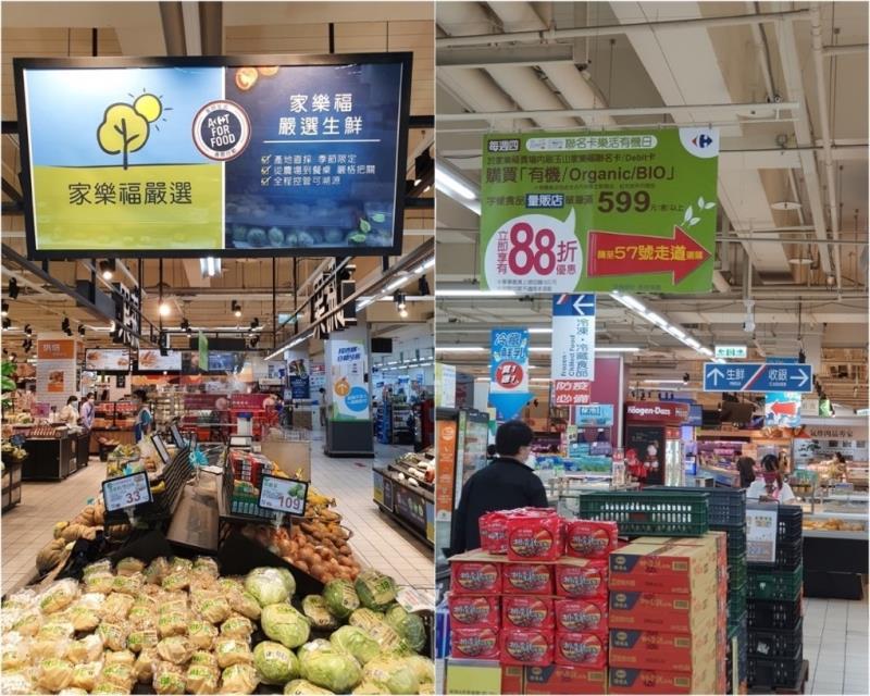 家樂福嚴選、家樂福有機蔬果品質、價格有保障。