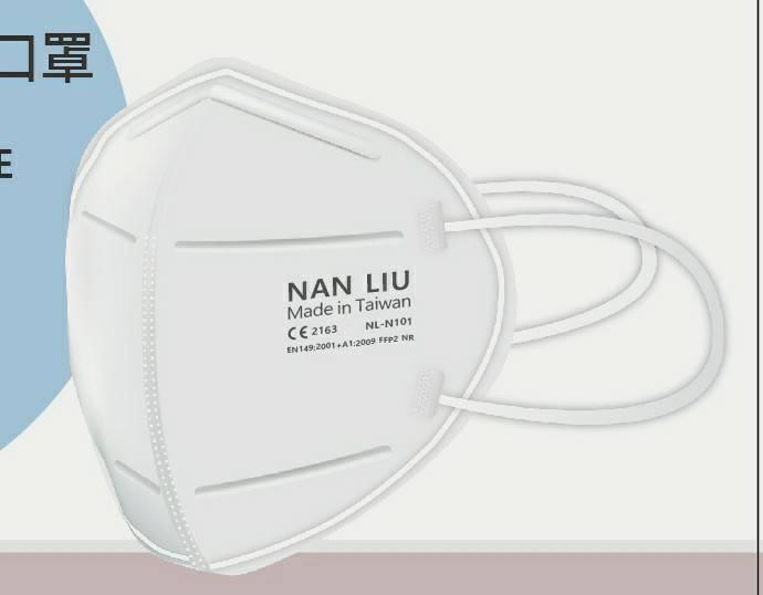 南六公司生產的N95口罩,FFP2口罩都有通過規定血液滲透率檢查,防水也沒問題。