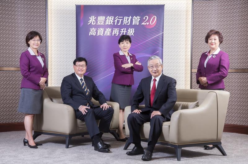 兆豐銀行董事長張兆順(前右)期盼財富管理團隊持續精進,為客戶財富加值。