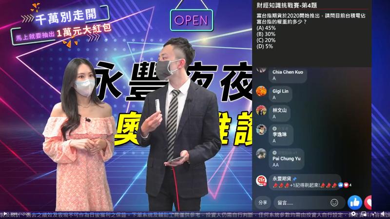 「永豐夜夜秀」攜手新加坡交易所 直播現場嗨翻天