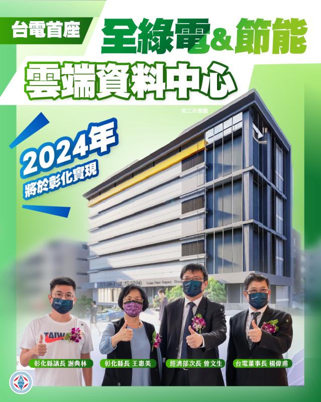 全綠電與節能雲端資料中心 2024年將於彰化實現