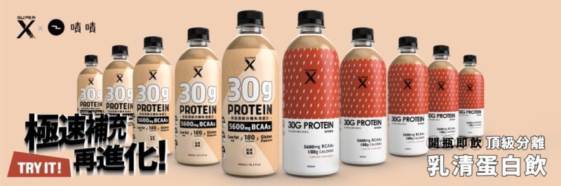 強調透明乾淨  大江生活推Super X乳清蛋白飲