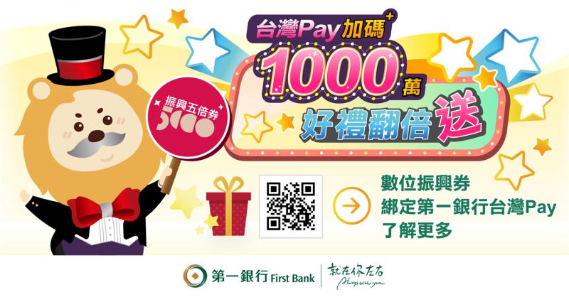 一銀台灣Pay回饋最高5,100元、信用卡五倍變十三倍