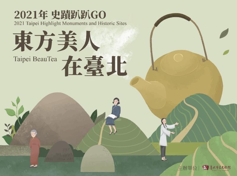 2021年史蹟趴趴GO東方美人在臺北以「茶產業在臺北」及「剛柔俠文的女性巡禮」兩大主軸,精心規劃5大主題路線,自9月25日起至10月24日,每週六、日以線上播映。
