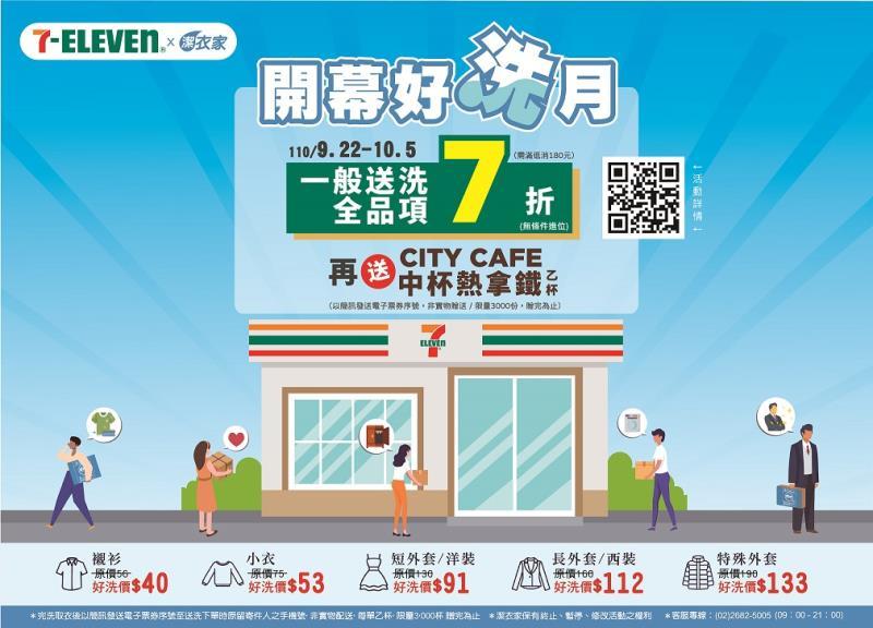 台灣大車隊集團旗下品牌「潔衣家」擴大服務結合7-ELEVEN超商,舉辦「好洗月」活動到7-ELEVEN洗衣全品項七折再送咖啡。