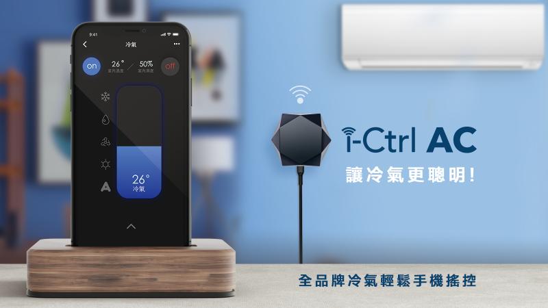 台灣智慧家庭品牌-AIFA艾法科技推出冷氣遠端遙控i-Ctrl AC專為冷氣而生的智慧遙控器-