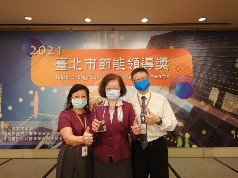 兆豐銀行落實企業永續發展ESG,積極推動節能減碳,獲頒「台北市節能領導獎-工商產業乙組特優獎」殊榮,由兆豐銀行副總經理李春香(中)代表出席領獎。