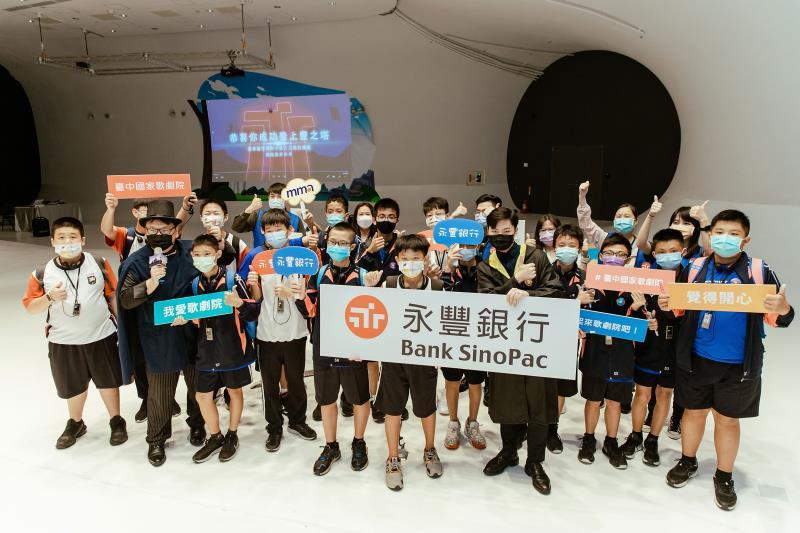 永豐銀行與臺中國家歌劇院舉辦「藝起進劇場」活動,讓劇場變成快樂學習的遊樂場。