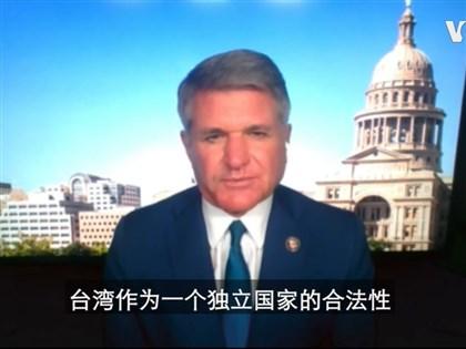 影片/美眾議員:承認台灣獨立國家合法性就是嚴懲中國