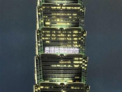 「奧運英雄謝謝你」台北101點燈為東奧選手喝采