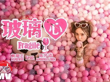黃明志「玻璃心」觀看數破800萬 YouTube世界熱門榜唯一中文歌[影]