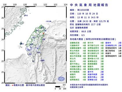 宜蘭地震近50年來該區最大 氣象局:不排除3天內有規模4餘震