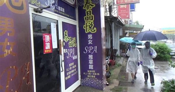 養生館偷營業遭罰拒繳 老闆戶頭24小時內被扣30萬 | 社會 | 中央社